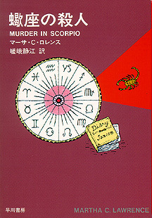 The Japanese paperback version of 'Murder In Scorpio'